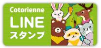 Cotorienne/コトリエンヌのLINEスタンプ