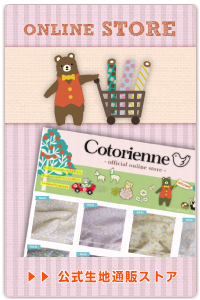 Cotorienne Online Store/コトリエンヌ生地通販サイト