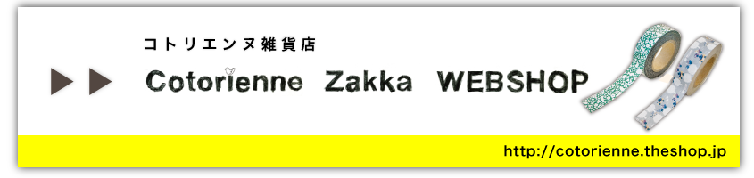 cotorienne zaakka web shop リンク