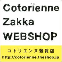 Cotorienne Zakka WEBSHOP/コトリエンヌ雑貨店